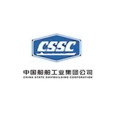 中国船舶工业集团公司