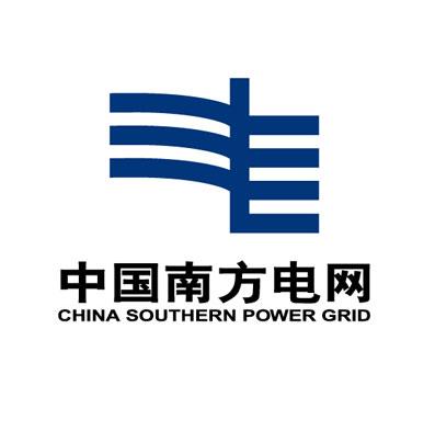 中国南方电网有限责任公司